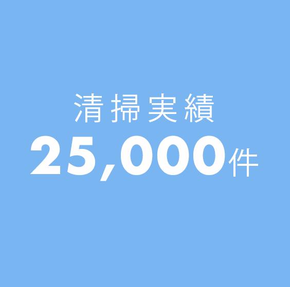 清掃実績 25,000件